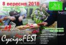 #ГораСусідиFEST 2018