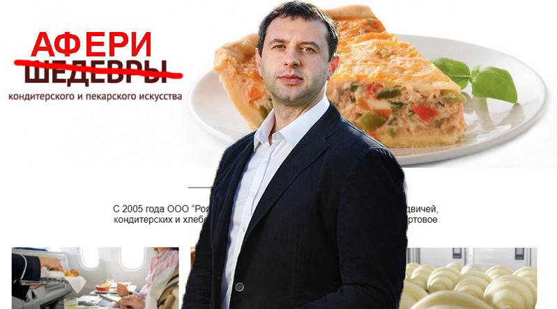 Роял Кейтеринг